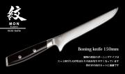 Нож Boning Yaxell Mon Series 150mm