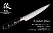 Нож Petty Yaxell Mon Series 150mm