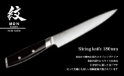 Нож Slicer Yaxell Mon Series 180mm