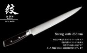 Нож Slicer Yaxell Mon Series 255mm