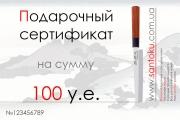 Подарочный сертификат на 100 у.е.